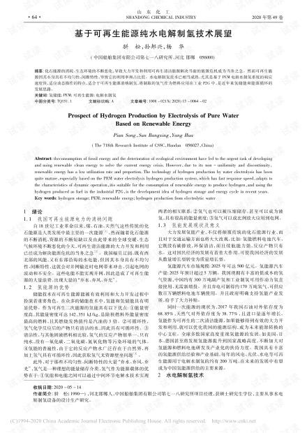 基于可再生能源纯水电解制氢技术展望_骈松.pdf