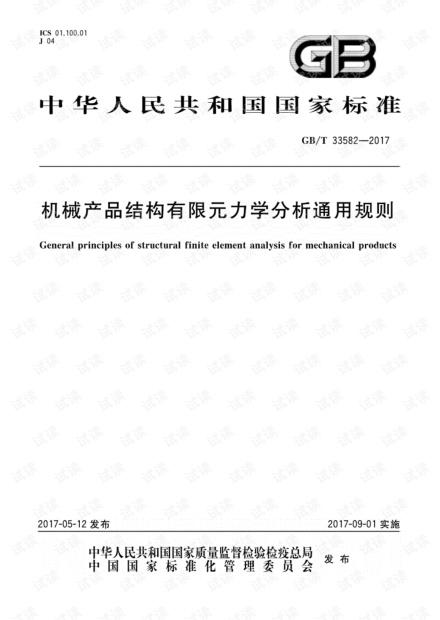 机械产品结构有限元力学分析通用规则