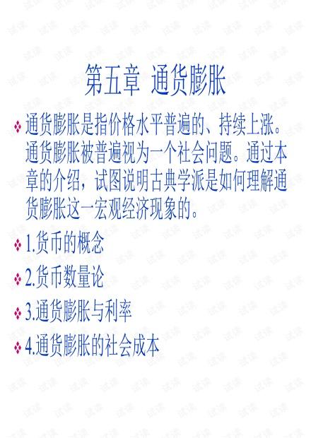 宏观经济学版课件 第五章通货膨胀.pdf