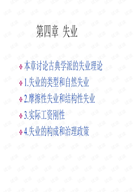 宏观经济学版课件 第四章失业.pdf