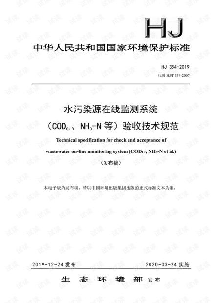 HJ354-2019(代替HJT354-2007)水污染源在线监测系统(CODCr、NH3-N等)验收技术规范.pdf