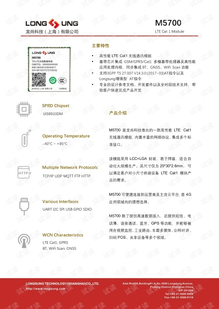 M5700规格书V0.4.pdf