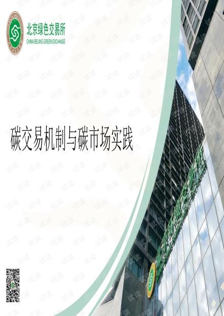 碳交易机制与碳市场实践-北京绿色交易所.pdf