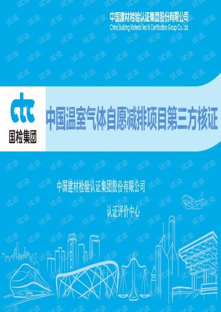 中国温室气体自愿减排项目第三方核证-国检集团.pdf