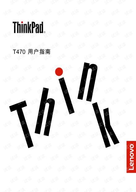 ThinkPad T470用户指南V4.0.pdf