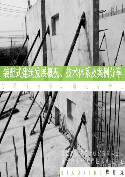 装配式建筑案例分享.pdf