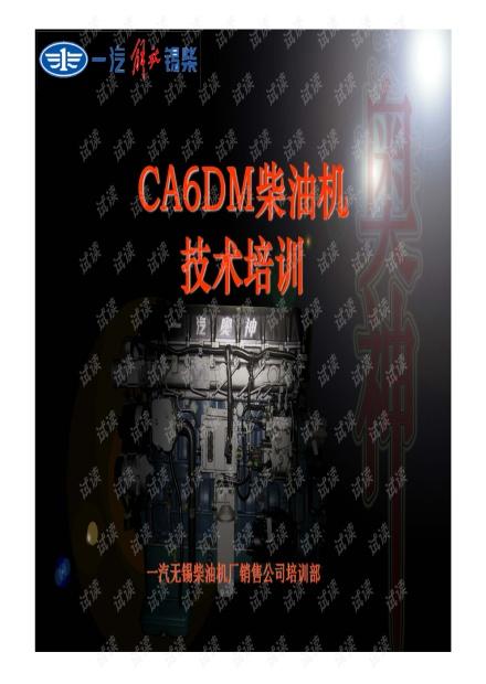 CA6DM2培训材料.pdf