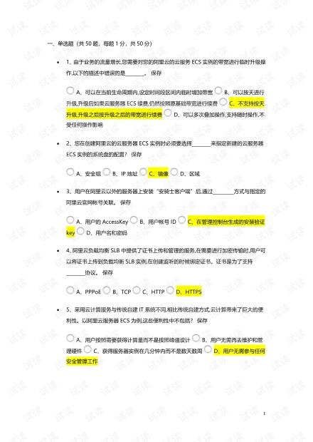 ACP 认证 题集 .pdf