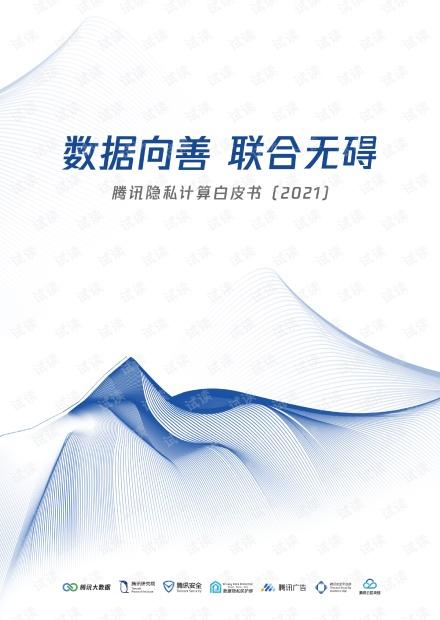 腾讯隐私计算白皮书[2021]