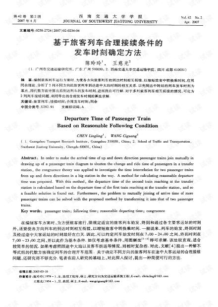 基于旅客列车合理接续条件的发车时刻确定方法 (2007年)