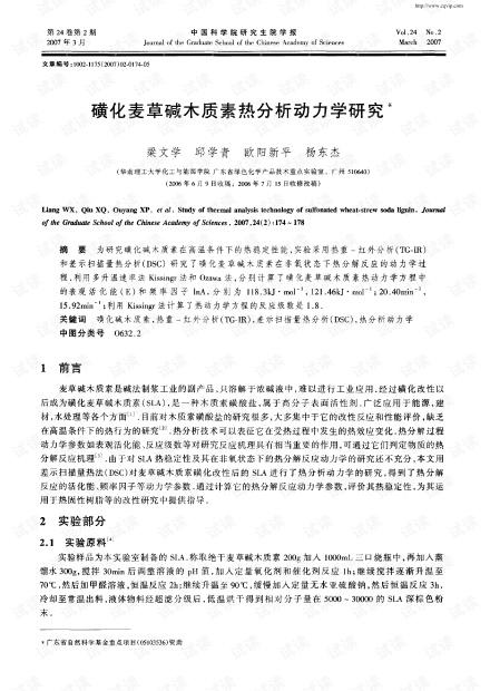 磺化麦草碱木质素热分析动力学研究 (2007年)