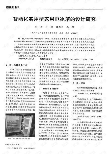 智能化实用型家用电冰箱的设计研究.pdf