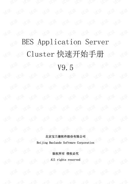 BES Cluster Quick Start.pdf