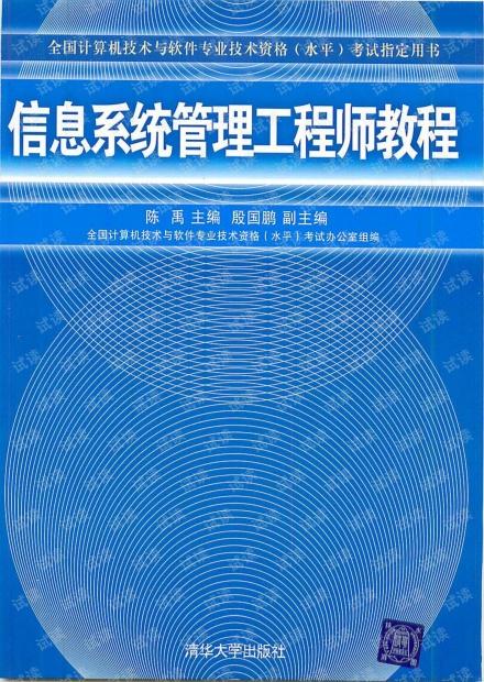 信息系统管理工程师教程.pdf