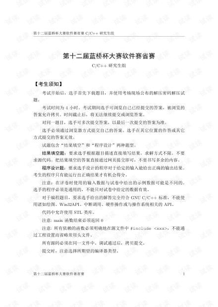 第十二届蓝桥杯大赛软件赛省赛_C/C++研究生组.pdf