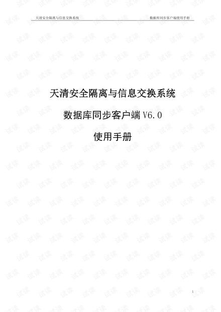 天清数据库同步客户端V6.0-使用手册.pdf