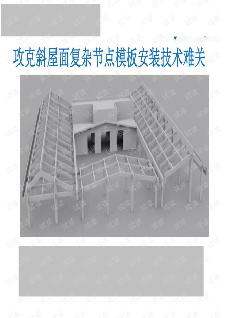 [QC成果]攻克斜屋面复杂节点模板安装技术难关.pdf