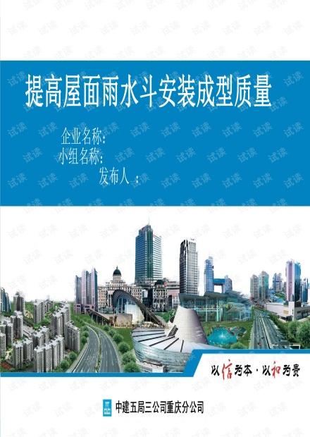 [QC成果]提高屋面雨水斗安装成型质量成果汇报.pdf