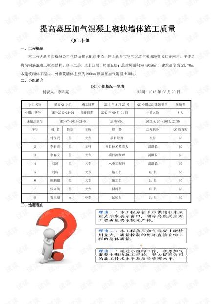 [QC成果]提高蒸压加气混凝土砌块墙体施工质量.pdf