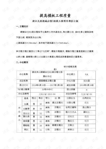 [QC成果报告]提高模板工程质量.pdf