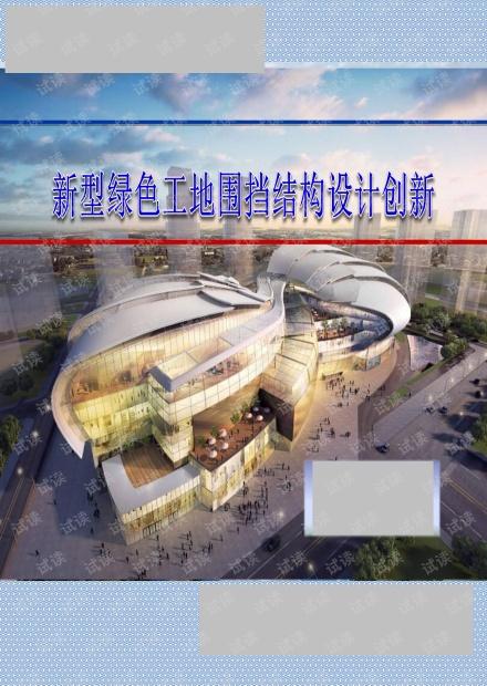 [创新QC]新型绿色工地围挡结构设计创新.pdf