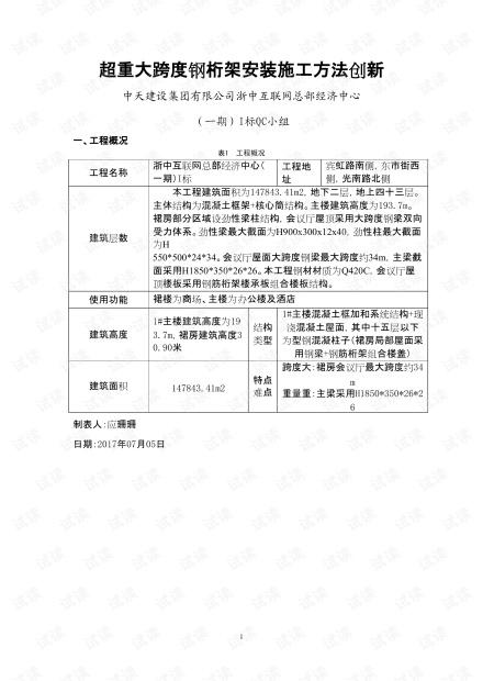 2-[QC成果]超重大跨度钢桁架安装施工方法创新.pdf