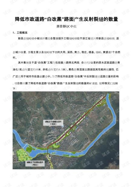 """9-[QC成果]降低市政道路""""白改黑""""路面产生反射裂缝的数量.pdf"""