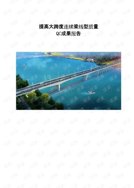 12-[QC成果]提高大跨度连续梁线型质量.pdf