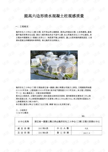 18-[QC成果]提高六边形清水混凝土柱观感质量.pdf