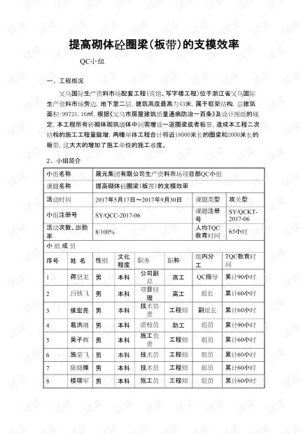 19-[QC成果]提高砌体砼圈梁(板带)的支模效率.pdf