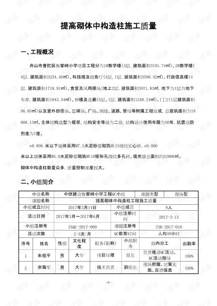 20-[QC成果]提高砌体中构造柱施工质量.pdf