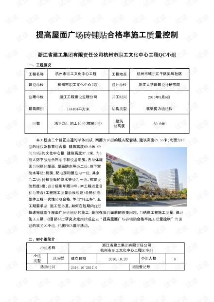 25-[QC成果]提高屋面广场砖铺贴合格率施工质量控制.pdf