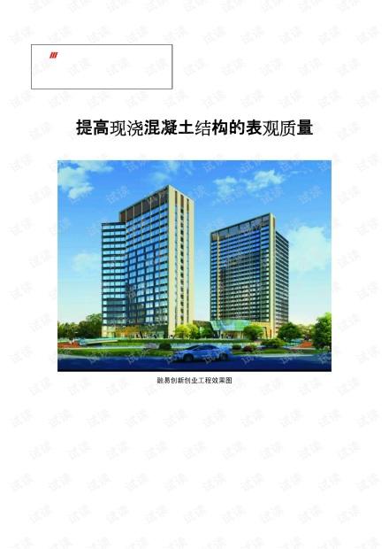 27-[QC成果]提高现浇混凝土结构的表观质量.pdf