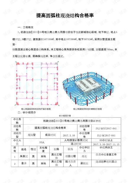 28-[QC成果]提高圆弧柱现浇结构合格率.pdf