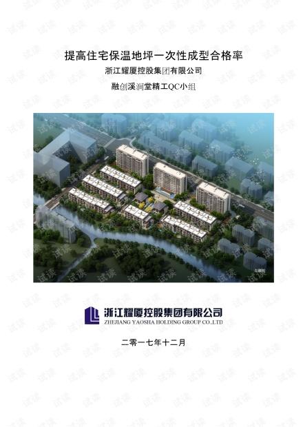 29-[QC成果]提高住宅保温地坪一次性成型合格率.pdf