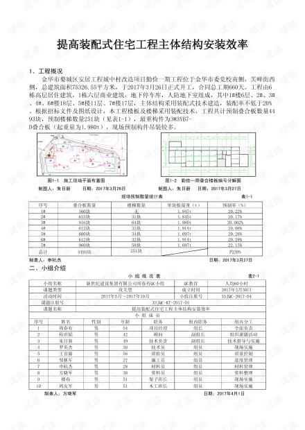 30-[QC成果]提高装配式住宅工程主体结构安装效率.pdf