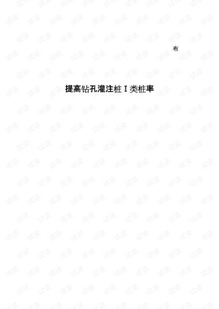 31-[QC成果]提高钻孔灌注桩Ⅰ类桩率.pdf