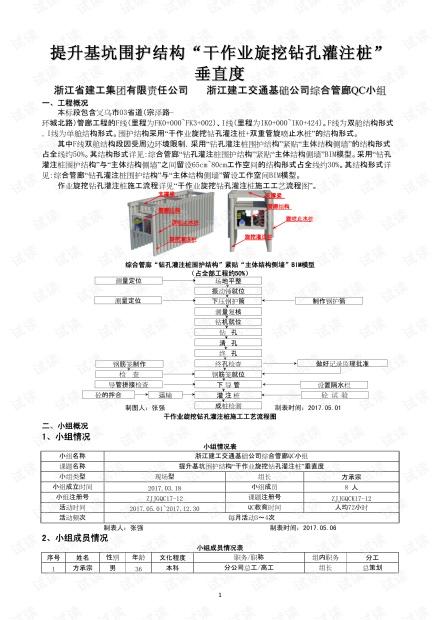 "32-[QC成果]提升基坑围护结构""干作业旋挖钻孔灌注桩""垂直度.pdf"