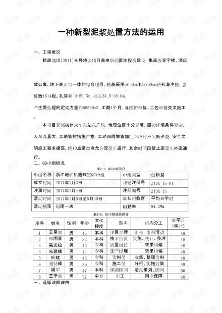 34-[QC成果]一种新型泥浆处置方法的运用.pdf