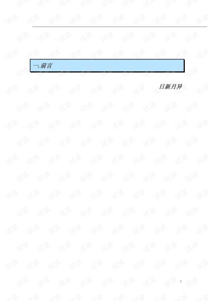 上海某工程外墙保温qc.pdf