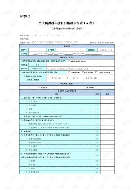 2021年2号公告:个人所得税年度自行纳税申报表(A表、简易版、问答版).pdf