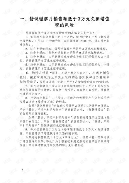 常见涉税风险预防及筹划.pdf