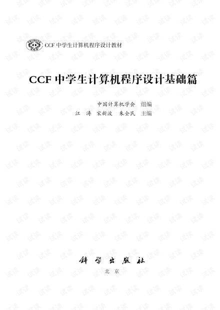 CCF中学生计算机程序设计基础篇-小.pdf