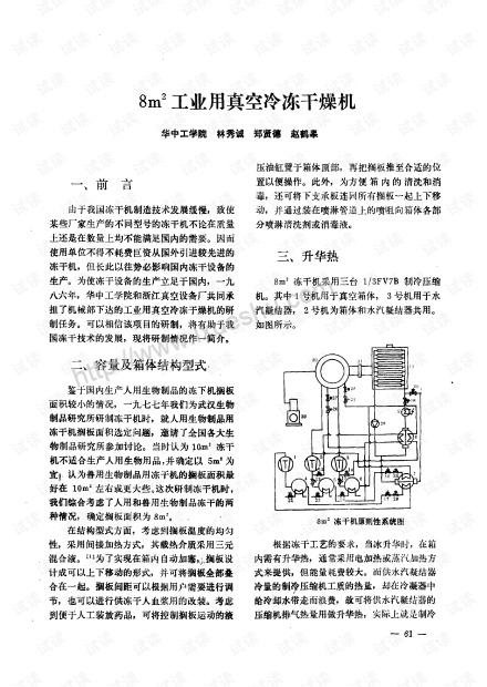 8m2工业用真空冷冻干燥机.pdf