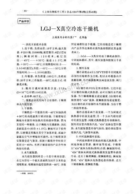 LG J—X真空冷冻干燥机.pdf