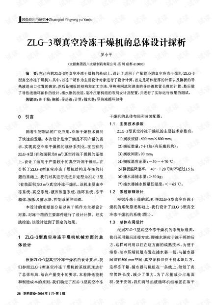 ZLG3型真空冷冻干燥机的总体设计探析.pdf
