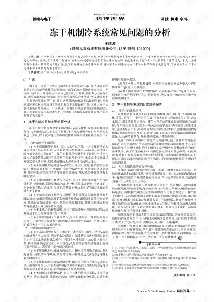 冻干机制冷系统常见问题的分析.pdf