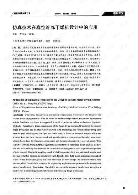 仿真技术在真空冷冻干燥机设计中的应用.pdf