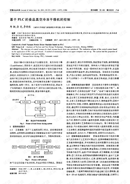 基于PLC的食品真空冷冻干燥机的控制.pdf