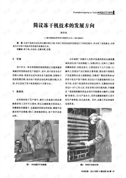 简议冻干机技术的发展方向.pdf